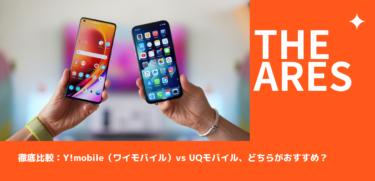 徹底比較:Y!mobile(ワイモバイル)vs UQモバイル、どちらがおすすめ?